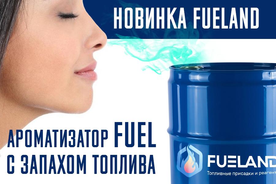 Ароматизатор с запахом топлива
